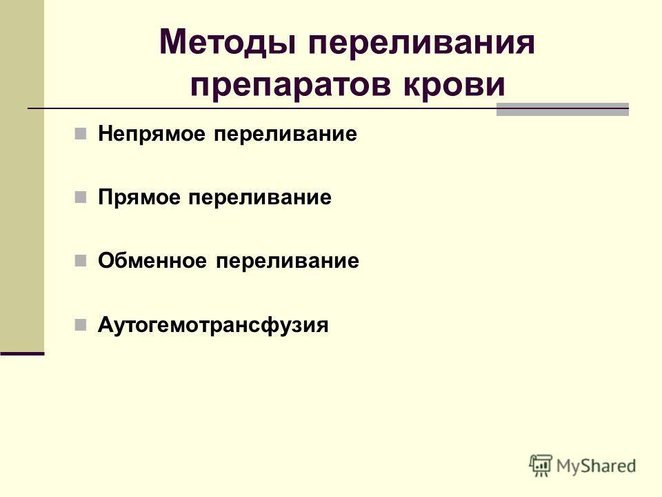 Трансфузия Обменная фото