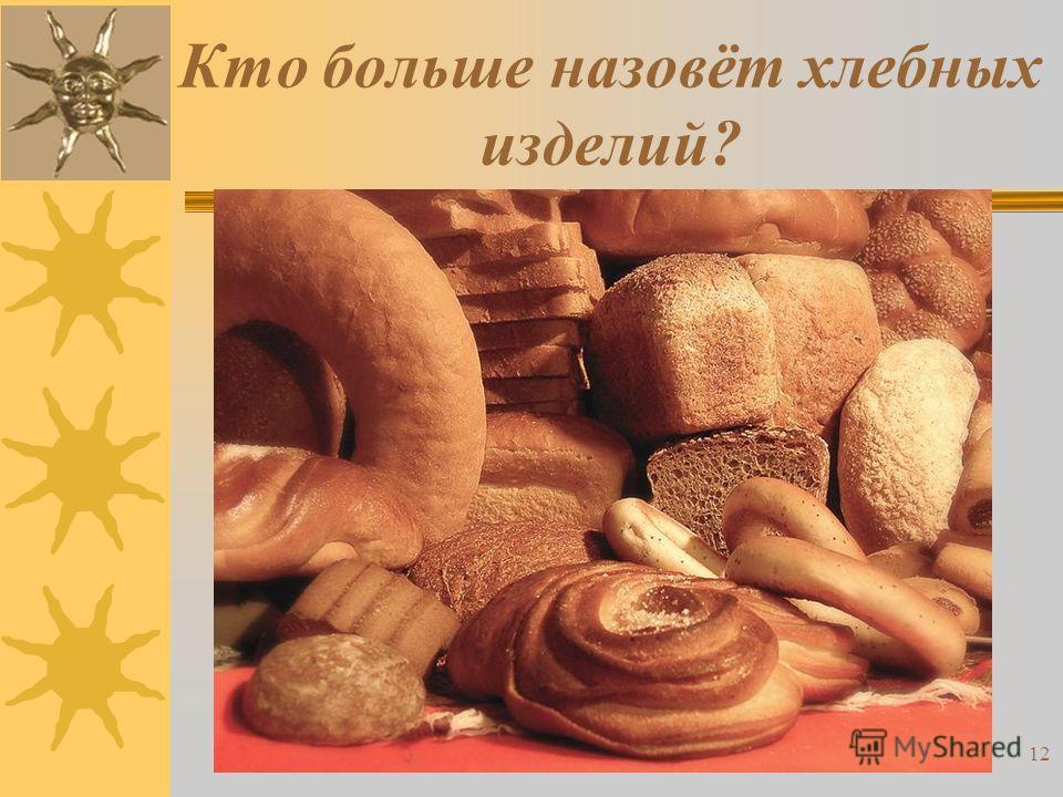 Кто больше назовёт хлебных изделий? 12