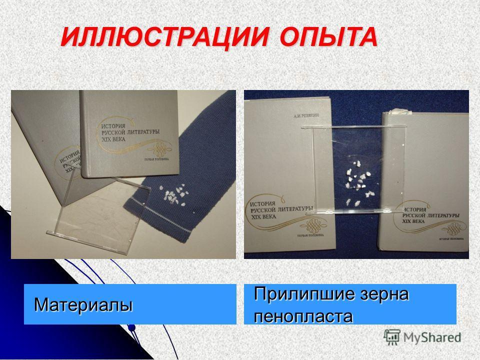 Материалы Прилипшие зерна пенопласта ИЛЛЮСТРАЦИИ ОПЫТА