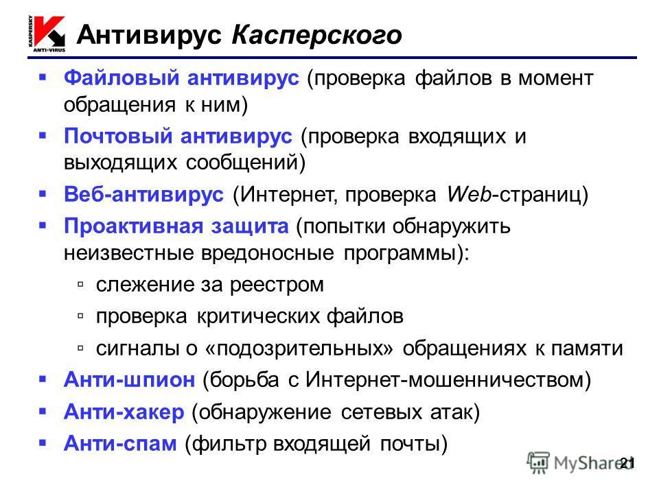 21 Антивирус Касперского Файловый антивирус (проверка файлов в момент обращения к ним) Почтовый антивирус (проверка входящих и выходящих сообщений) Веб-антивирус (Интернет, проверка Web-страниц) Проактивная защита (попытки обнаружить неизвестные вред