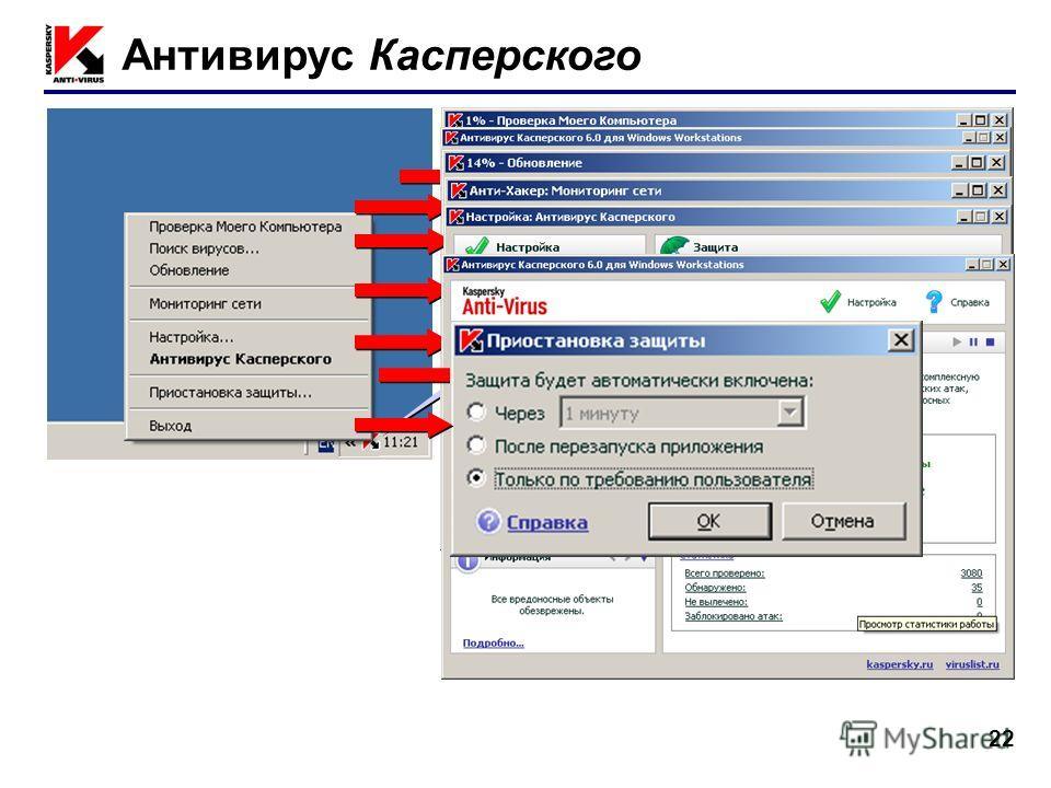 22 Антивирус Касперского ПКМ
