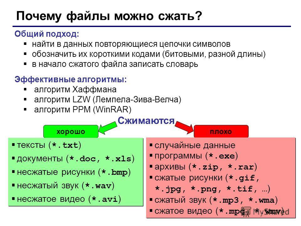4 Почему файлы можно сжать? Общий подход: найти в данных повторяющиеся цепочки символов обозначить их короткими кодами (битовыми, разной длины) в начало сжатого файла записать словарь Эффективные алгоритмы: алгоритм Хаффмана алгоритм LZW (Лемпела-Зив
