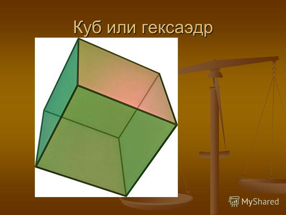 Куб или гексаэдр