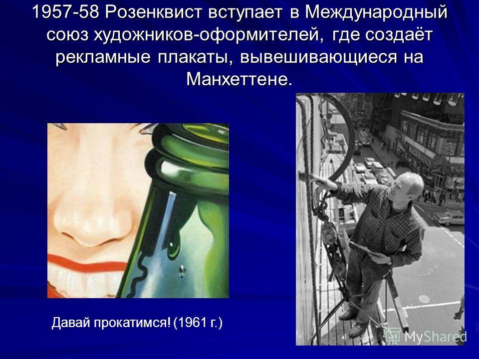 1957-58 Розенквист вступает в Международный союз художников-оформителей, где создаёт рекламные плакаты, вывешивающиеся на Манхеттене. Давай прокатимся! (1961 г.)