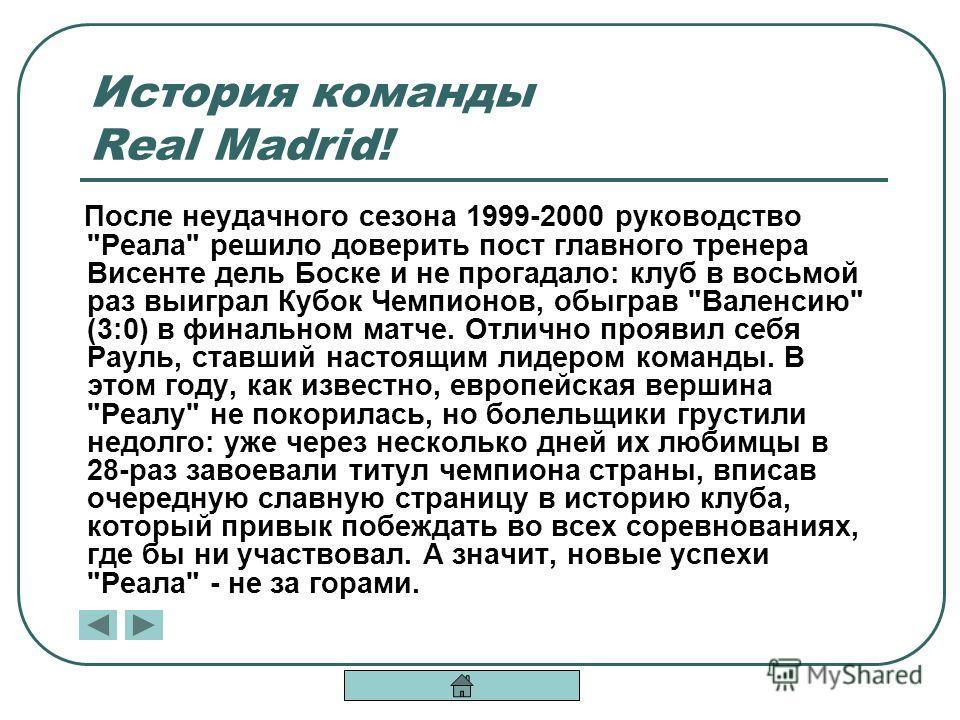 После неудачного сезона 1999-2000 руководство