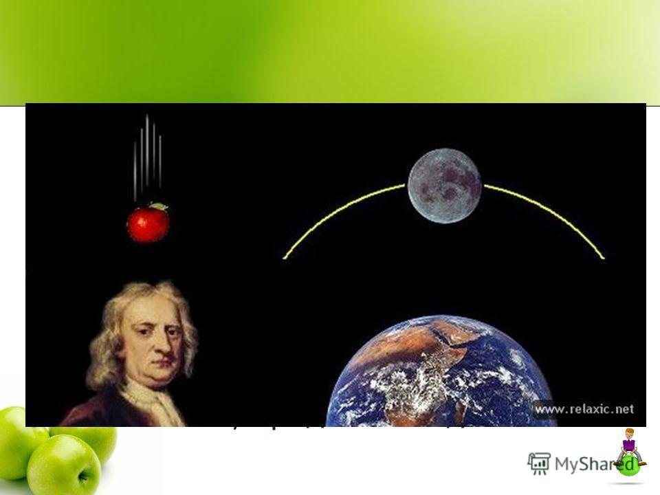 Одно из величайших научных открытий нового времени, по легенде, тоже связано с яблоком. Считается, что Ньютон пришел к закону всемирного тяготения, обратив внимание на яблоко, упавшее с ветки, и впервые задумавшись над тем, почему, собственно, предме