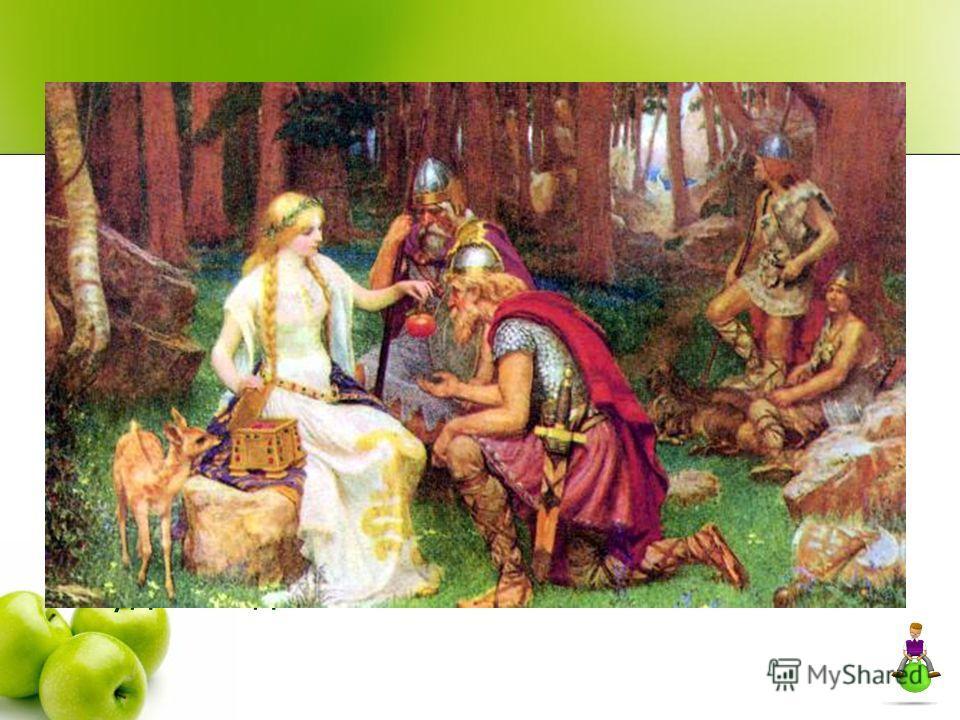 У русских, как и у некоторых других народов, есть мифы о молодильных яблоках. По преданию, этим сказочным плодам часто сопутствовала живая вода. За тридевять земель, в тридесятом царстве есть сад с молодильными яблоками и колодец с живой водой. Если