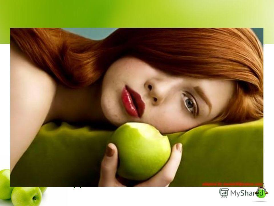 На Руси девушки гадали на яблоках о будущей любви. А в народе существует легенда, что яблоки обладают особой силой исполнения желаний в праздник Преображения Господня, отмечаемый 19 августа. В народе он зовется Яблочным Спасом, поскольку именно в это