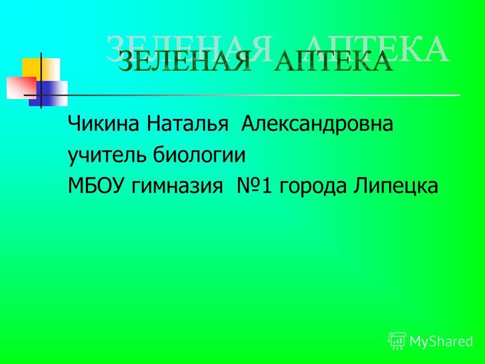 Чикина Наталья Александровна учитель биологии МБОУ гимназия 1 города Липецка