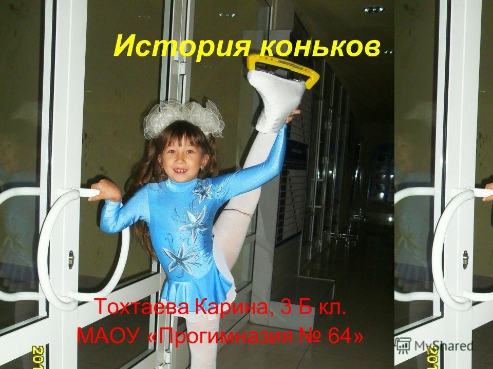 История коньков Тохтаева Карина, 3 Б кл. МАОУ «Прогимназия 64»