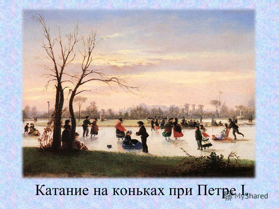 Катание на коньках при Петре I.
