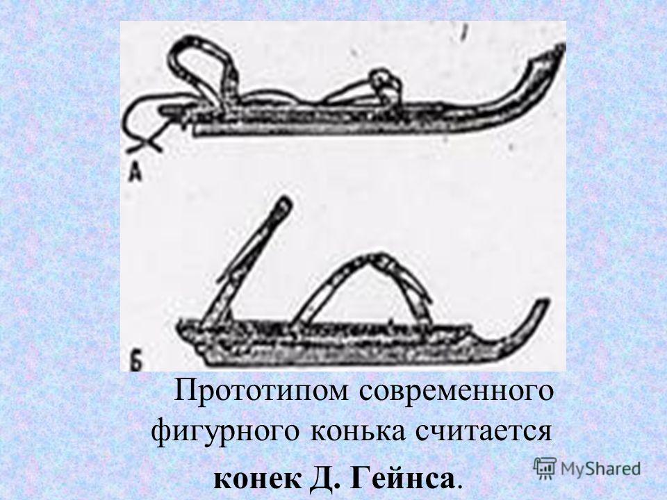 Прототипом современного фигурного конька считается конек Д. Гейнса.