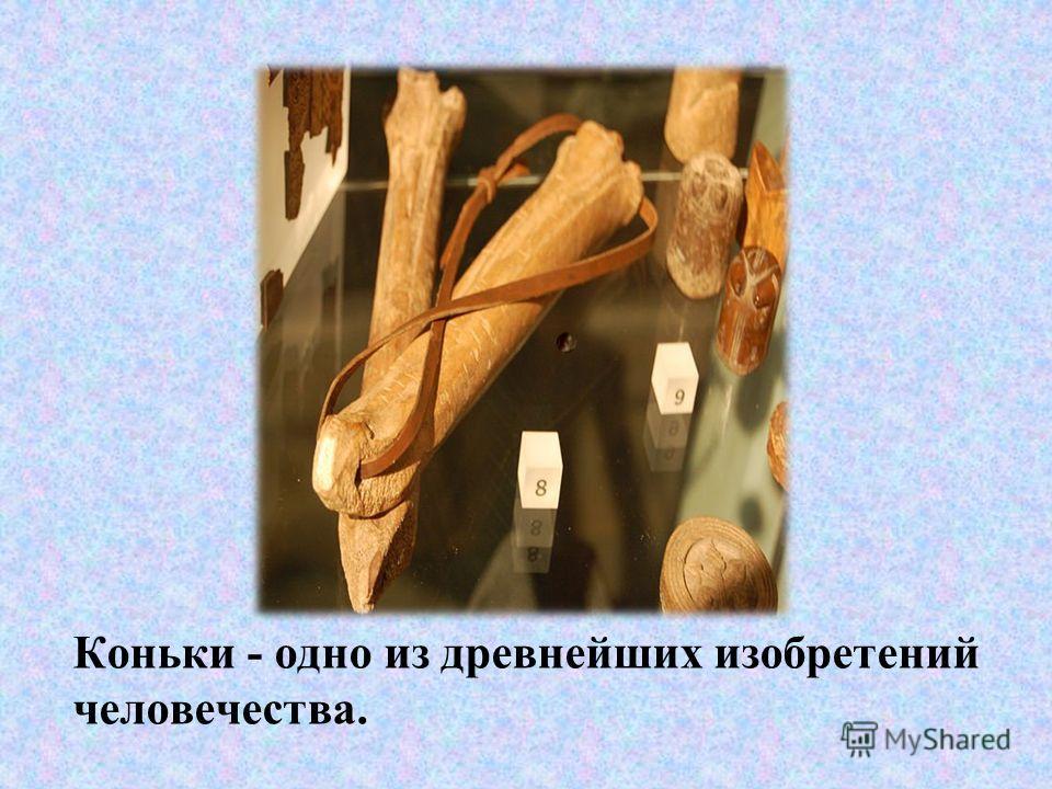 Коньки - одно из древнейших изобретений человечества.