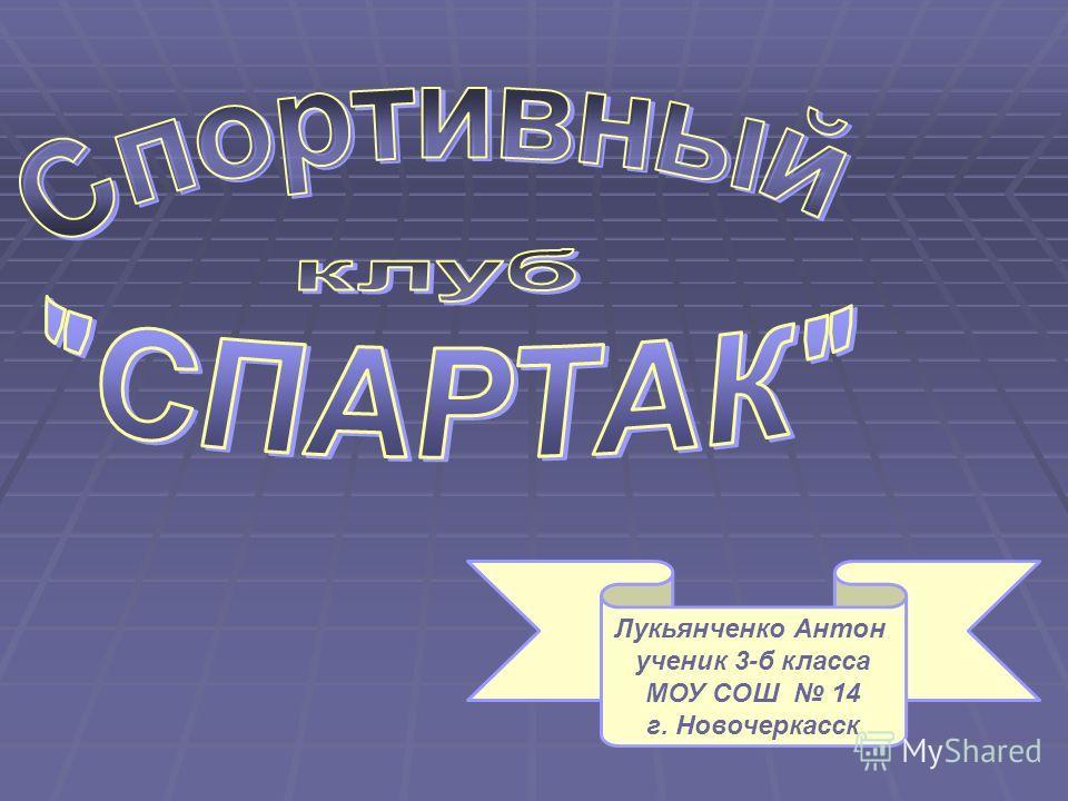 Лукьянченко Антон ученик 3-б класса МОУ СОШ 14 г. Новочеркасск