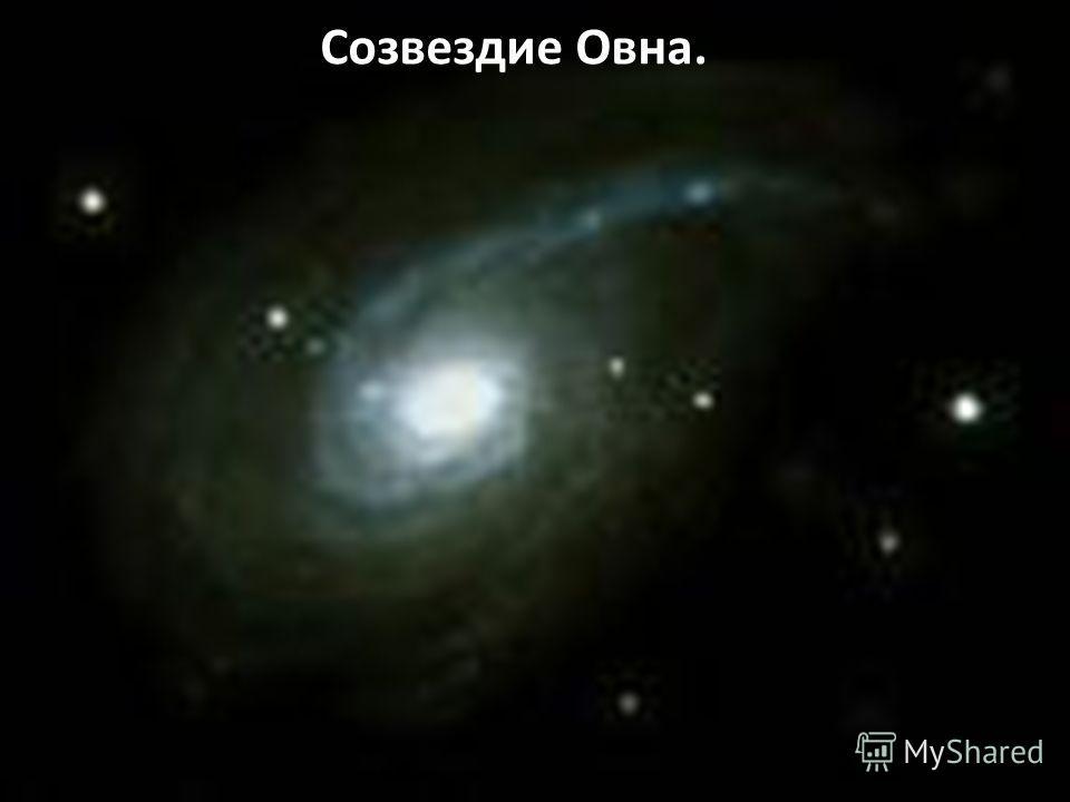 Созвездие Овна.