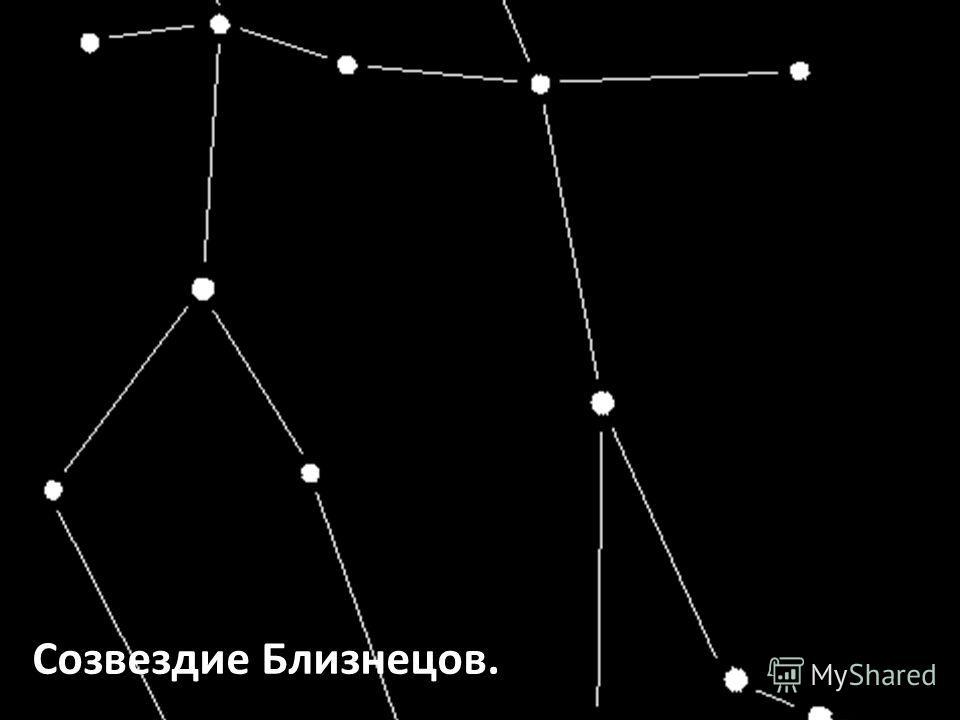 Созвездие Близнецов.