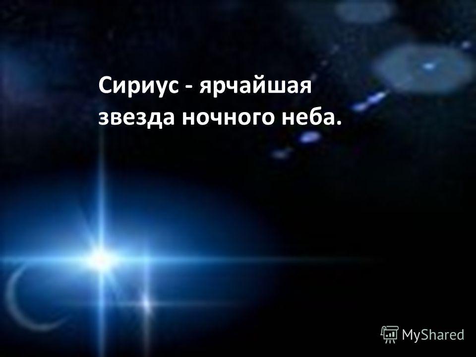 Сириус - ярчайшая звезда ночного неба.