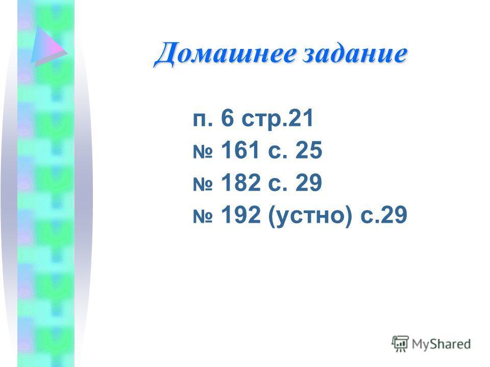 Домашнее задание п. 6 стр.21 161 с. 25 182 с. 29 192 (устно) с.29