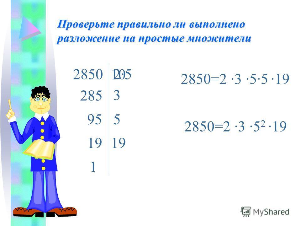 Проверьте правильно ли выполнено разложение на простые множители 285 2850 10 595 3 19 1 2·52·5 2850=2 ·3 ·5 2 ·19 2850=2 ·3 ·5·5 ·19