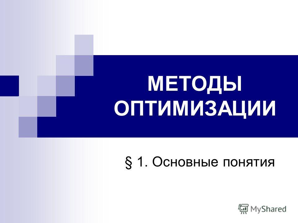 МЕТОДЫ ОПТИМИЗАЦИИ § 1. Основные понятия