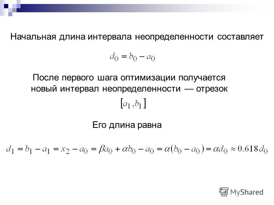 Начальная длина интервала неопределенности составляет После первого шага оптимизации получается новый интервал неопределенности отрезок Его длина равна