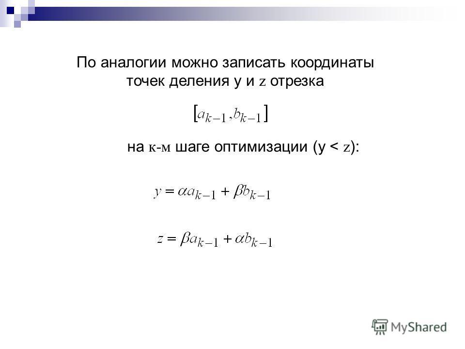 По аналогии можно записать координаты точек деления у и z отрезка на к-м шаге оптимизации (у < z ):
