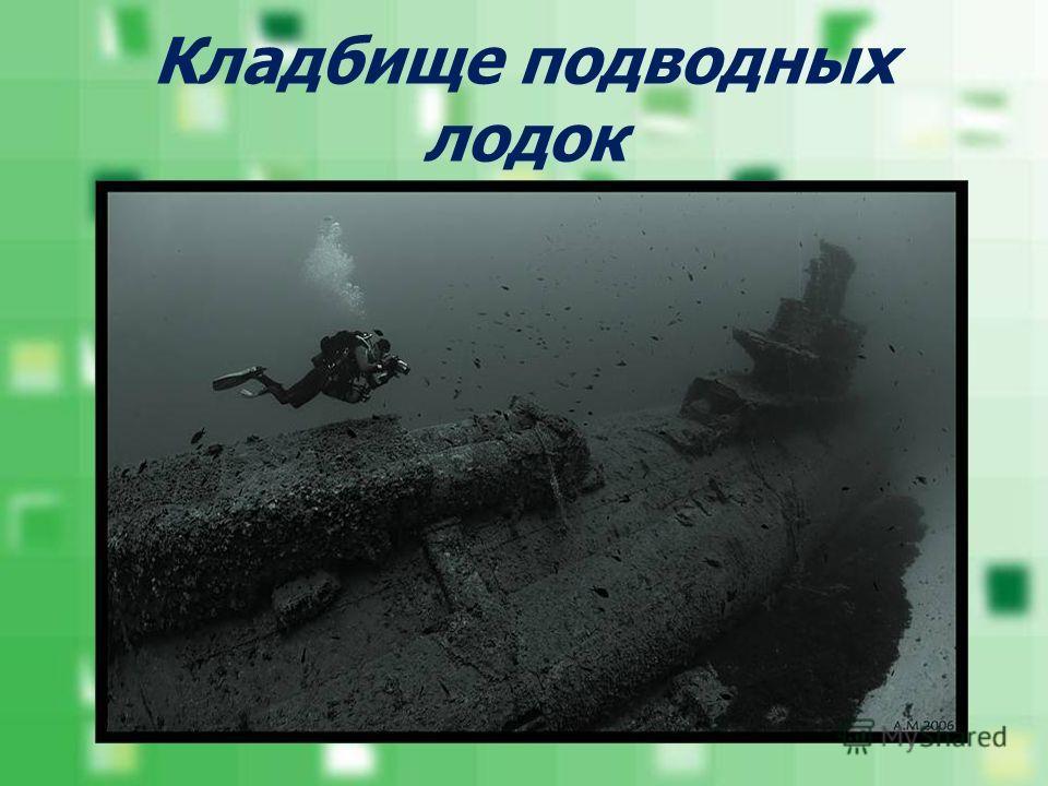 Кладбище подводных лодок