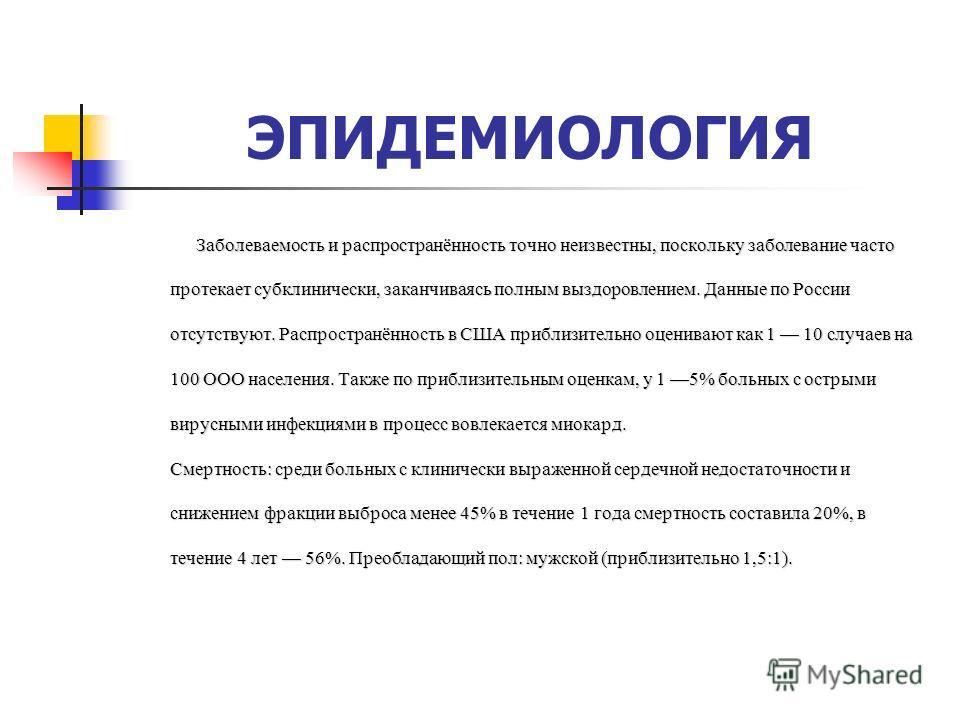 ЭПИДЕМИОЛОГИЯ Заболеваемость и распространённость точно неизвестны, поскольку заболевание часто протекает субклинически, заканчиваясь полным выздоровлением. Данные по России отсутствуют. Распространённость в США приблизительно оценивают как 1 10 случ