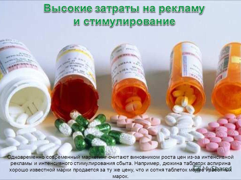 Одновременно современный маркетинг считают виновником роста цен из-за интенсивной рекламы и интенсивного стимулирования сбыта. Например, дюжина таблеток аспирина хорошо известной марки продается за ту же цену, что и сотня таблеток менее известных мар