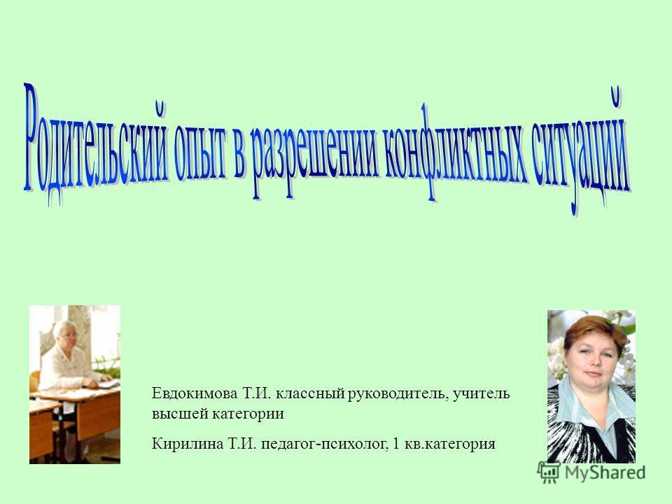 Евдокимова Т.И. классный руководитель, учитель высшей категории Кирилина Т.И. педагог-психолог, 1 кв.категория