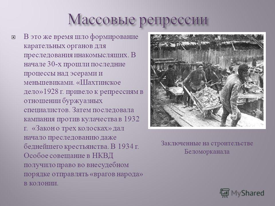 В это же время шло формирование карательных органов для преследования инакомыслящих. В начале 30- х прошли последние процессы над эсерами и меньшевиками. « Шахтинское дело »1928 г. привело к репрессиям в отношении буржуазных специалистов. Затем после
