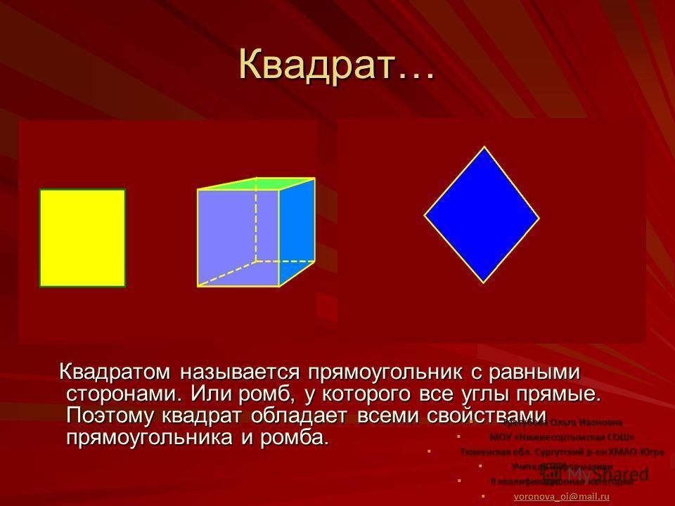 Прямая и отрезок… Мы знаем,что для изображения прямых на чертеже пользуются линейкой,но при этом можно изобразить лишь часть прямой,а всю прямую мы представляем себе простирающейся бесконечной в обе стороны. Мы знаем,что для изображения прямых на чер