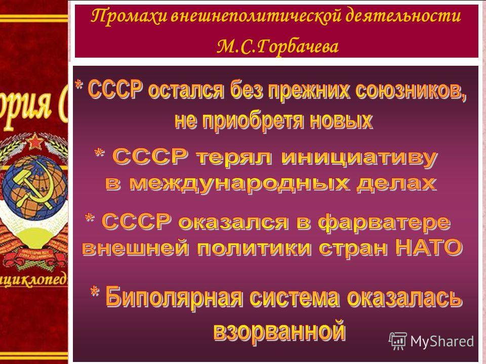 Промахи внешнеполитической деятельности М.С.Горбачева
