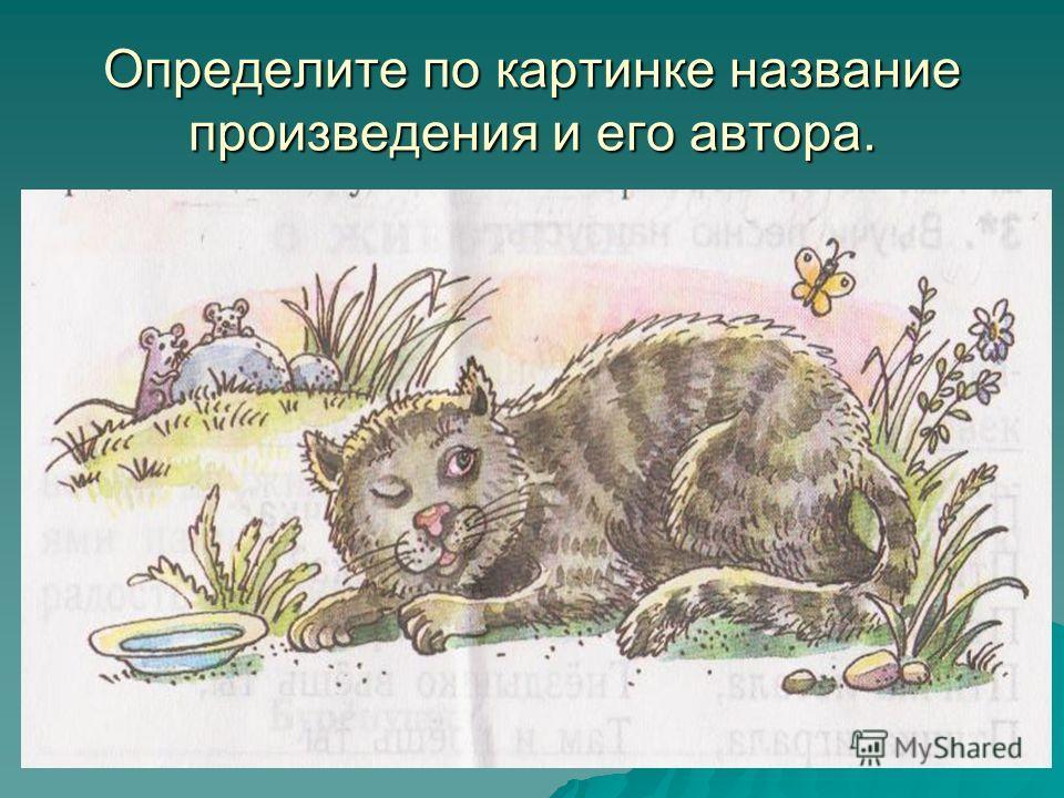 Определите по картинке название произведения и его автора.