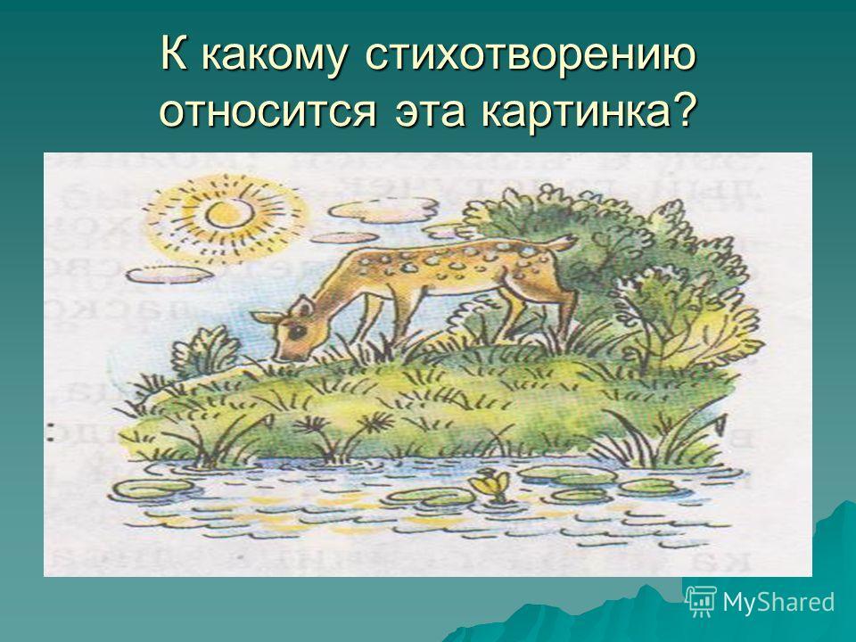 К какому стихотворению относится эта картинка?