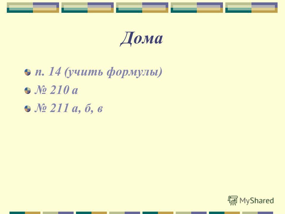 Дома п. 14 (учить формулы) 210 а 211 а, б, в