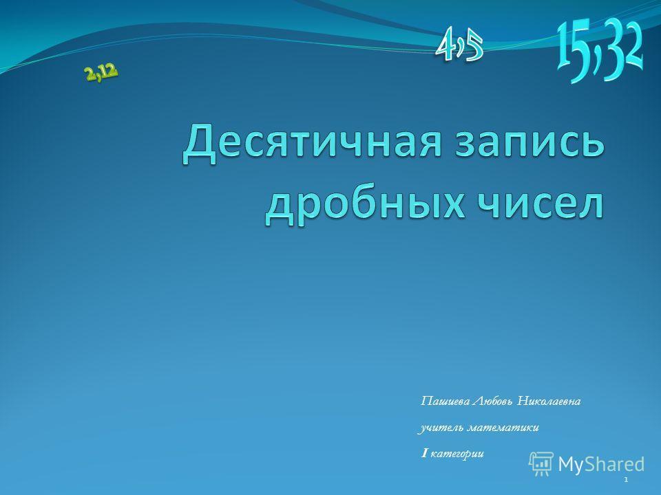 1 Пашиева Любовь Николаевна учитель математики I категории