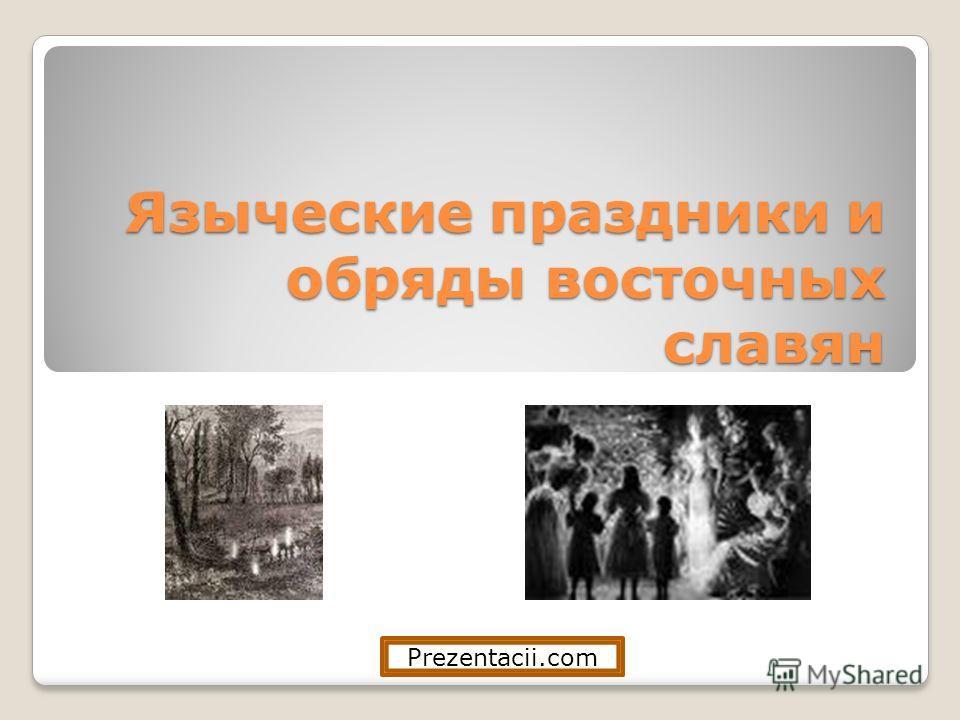Языческие праздники и обряды восточных славян Prezentacii.com