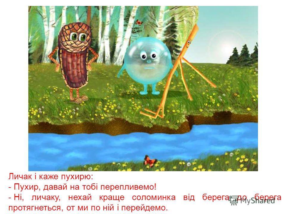 Пішли вони до лісу дрова рубати. Дійшли до річки і не знають, як через неї переправитися.