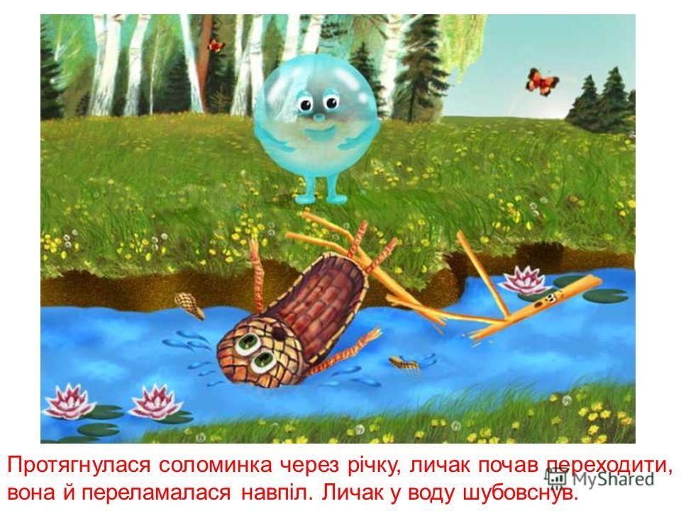 Личак і каже пухирю: - Пухир, давай на тобі перепливемо! - Ні, личаку, нехай краще соломинка від берега до берега протягнеться, от ми по ній і перейдемо.