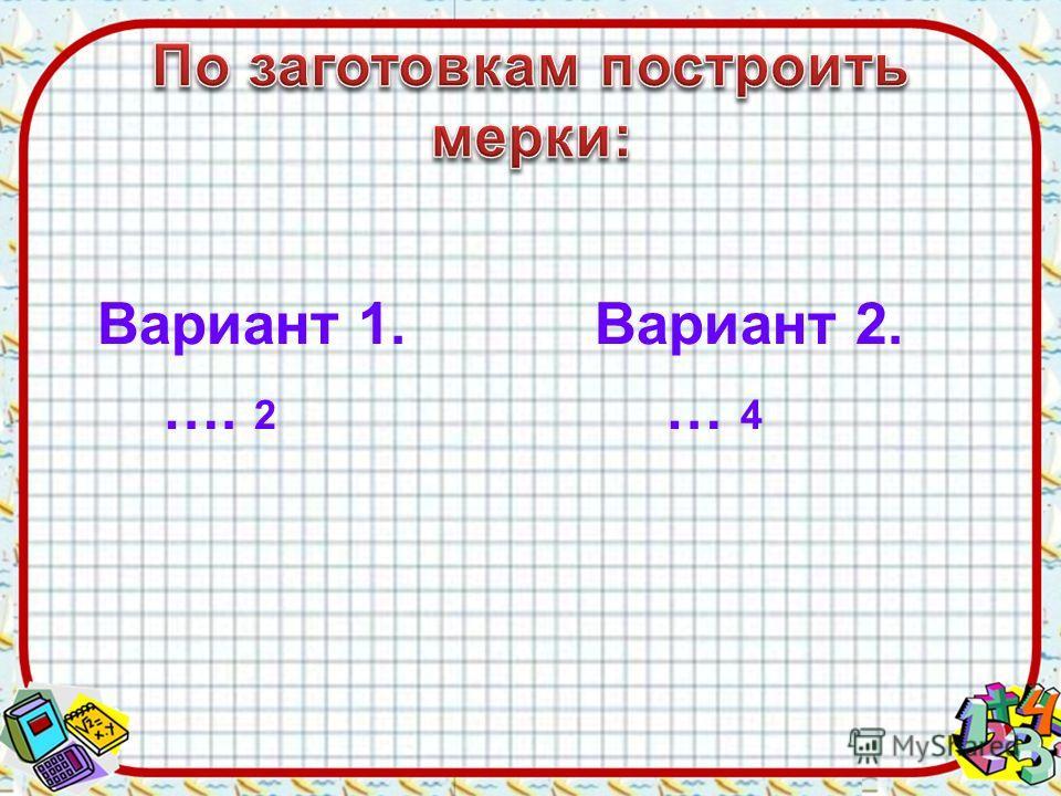 Вариант 1.Вариант 2. …. 2 … 4