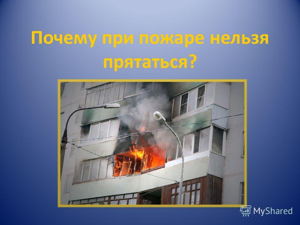 Почему при пожаре нельзя прятаться?
