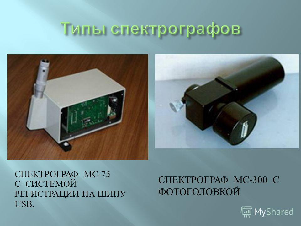 СПЕКТРОГРАФ МС -75 С СИСТЕМОЙ РЕГИСТРАЦИИ НА ШИНУ USB. СПЕКТРОГРАФ МС -300 С ФОТОГОЛОВКОЙ