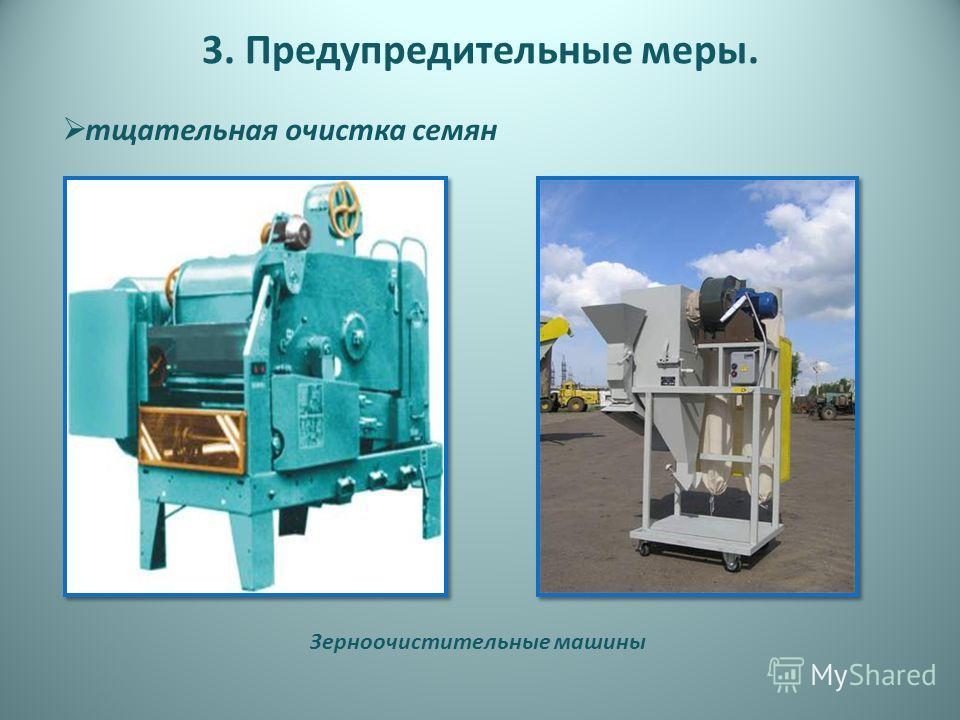 3. Предупредительные меры. Зерноочистительные машины тщательная очистка семян