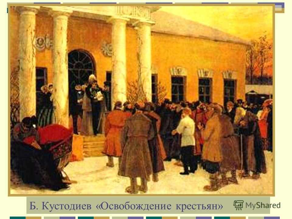 Б. Кустодиев «Освобождение крестьян»