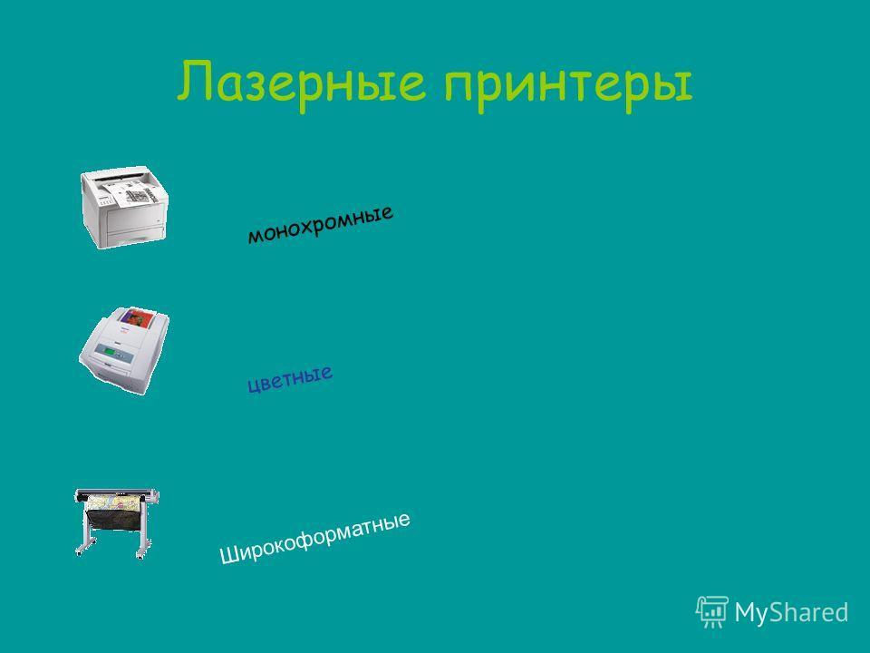 Лазерные принтеры м о н о х р о м н ы е ц в е т н ы е Ш и р о к о ф о р м а т н ы е