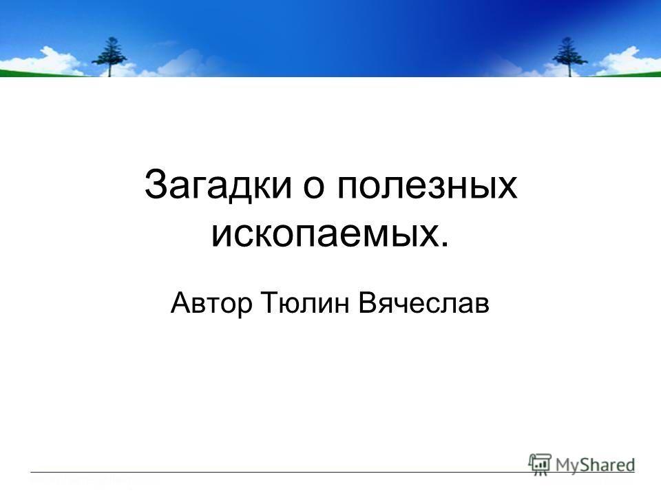 Загадки о полезных ископаемых. Автор Тюлин Вячеслав