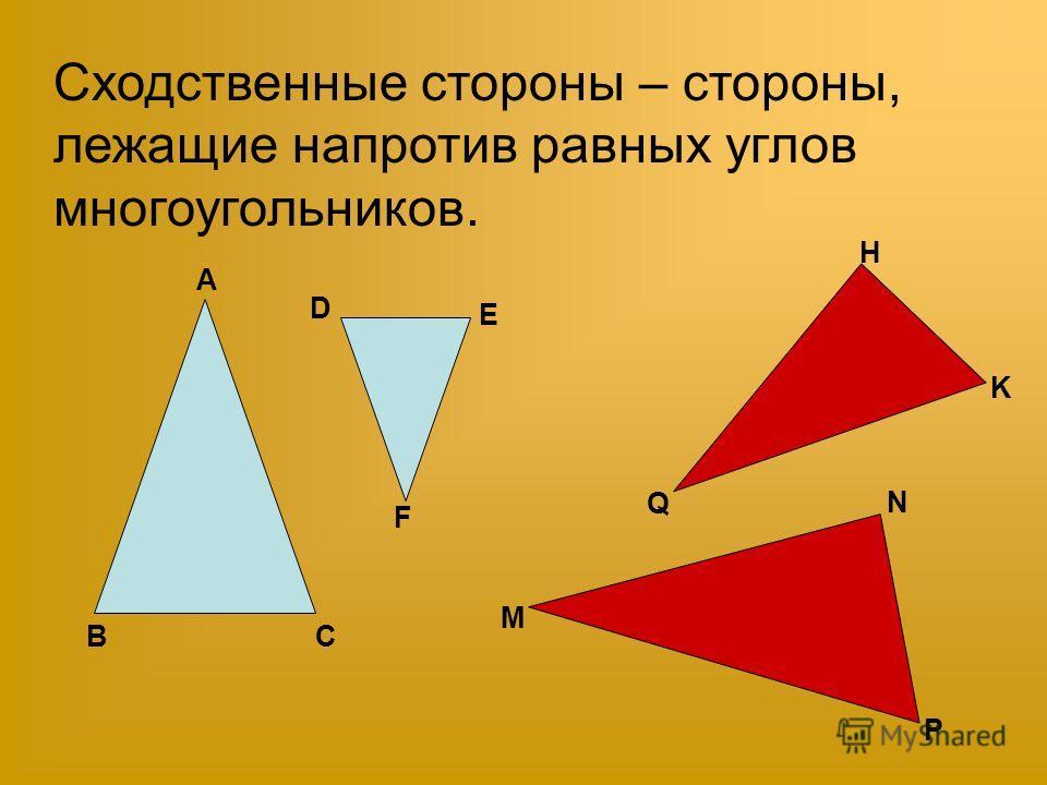 Сходственные стороны – стороны, лежащие напротив равных углов многоугольников. BC A D E F Q H K M N P