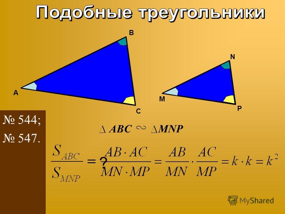 C A B M N P ABCMNP ? 544; 547.