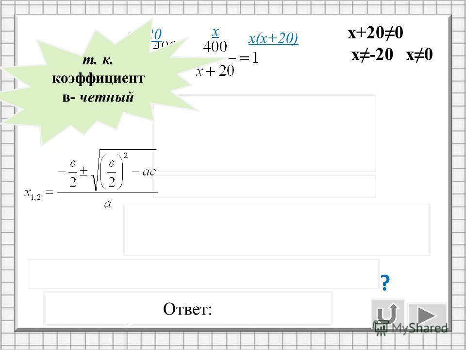 Не удовлетворяет условию задачи х0 х+200 х-20 х+20 х х(х+20) 400(х+20) -400х=х(х+20) 400х+8000 -400х=х²+20х х²+20х-8000=0 Какова скорость каждого поезда? скорость товарного 80км/ч скорого - 100км/ч т. к. коэффициент в- четный Ответ: ?